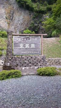 Genbu_2